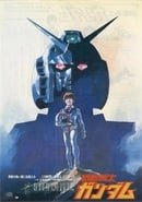 Kidô senshi Gandamu                                  (1981)