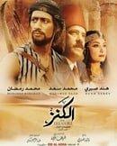El-Kanz: El-Haqiqah wa el-Khayal 1