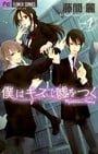 Boku wa Kiss de Uso wo Tsuku Vol 1