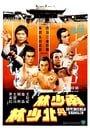 Invincible Shaolin (North Shaolin vs South Shaolin) (La fureur de Shaolin)