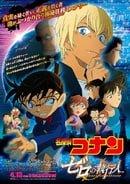 Detective Conan: Zero the Enforcer
