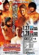 NJPW The New Beginning in Sapporo 2018 - Day 1