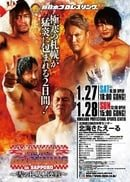 NJPW The New Beginning in Sapporo 2018 - Day 2