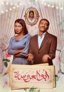 Father Of The Bride - أبو العروسة