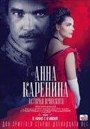 Anna Karenina: Vronsky