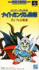 SD Gundam Gaiden: Knight Gundam Monogatari: Ooinaru Isan