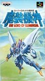 Super Robot Wars Gaiden: Masou Kishin - The Lord of Elemental