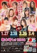 Marvelous Shin-Kiba Show 3.4
