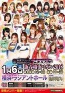 New Ice Ribbon #860~Yokohama Ribbon 2018