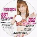 New Ice Ribbon #862
