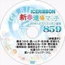 New Ice Ribbon #859