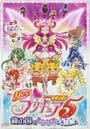 Yes! Pretty Cure 5 the Movie: The Mirror Kingdom