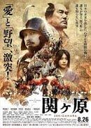 Sekigahara [2017]