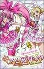 Pretty Cure: Suite PreCure (2011)