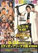 Stardom Dream Slam in Osaka