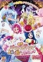 Pretty Cure Happiness Charge PreCure! the Movie: The Ballerina of the Land of Dolls (2014)