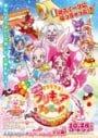 Pretty Cure: KiraKira☆PreCure à la Mode the Movie: Crisply! The Memory of Mille-feuille! (2017)