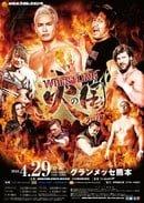 NJPW Wrestling Hinokuni 2018
