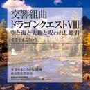 Dragon Quest VIII Symphonic Suite: Sora to Umi to
