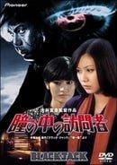 Hitomi no naka no houmonsha                                  (1977)