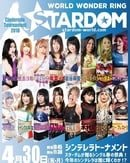 Stardom Cinderella Tournament 2018