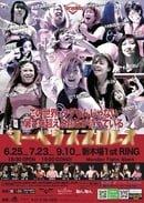 Marvelous @ ShinKiba 1st Ring 7.23