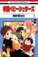 Gakuen Babysitters by Hari Tokeino