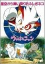 Ultra Nyan Extraordinary Cat who Descended from the Starry Sky (1997)
