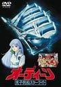 Odin: Photon Space Sailor Starlight (1985)