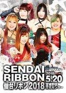 Ice Ribbon Sendai Ribbon 2018