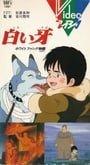 Shiroi Kiba White Fang Monogatari (1982)