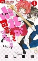 So Cute it Hurts!! (Kobayashi ga Kawai Sugite Tsurai!!)