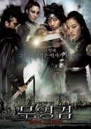 Shadowless Sword ( aka Muyeong geom ) 2 Disc Special Edition [SUBTITLED] [IMPORT] (Region 3)
