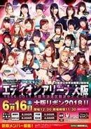 Ice Ribbon Osaka Ribbon 2018 II