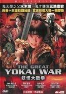 The Great Yokai War:  DTS