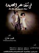 Fi shaket Masr El Gedeeda
