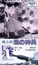 Momotarô: Umi no shinpei