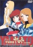 Farewell To Space Battleship Yamato: Warriors Of Love