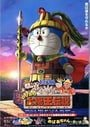 Doraemon: Nobita no Taiyô