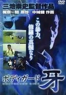 Bodyguard Kiba: Combat Apocolypse
