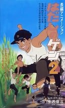 Hadashi no Gen 2