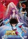Saint Seiya: The Heaven Chapter - overture