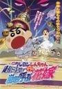 Kureyon Shin-chan: Chôjikû! Arashi wo yobu oira no hanayome