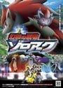 Pokemon Diamond & Pearl: Genei no Hasha Zoroark
