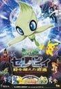 Pokémon 4Ever (Duplicate)