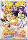 Pretty Cure Max Heart 2: Friends of the Snow-Laden Sky  (2005)