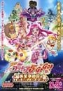 Eiga Yes! Pretty Cure 5 GoGo!: Happy Birthday in the Sweets Kingdom (2008)