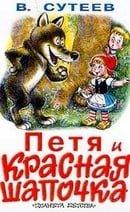 Petya i krasnaya shapochka