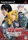 Fullmetal Alchemist 3: Kami wo Tsugu Shoujo