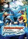 Pokémon Ranger and the Temple of the Sea (Duplicate)